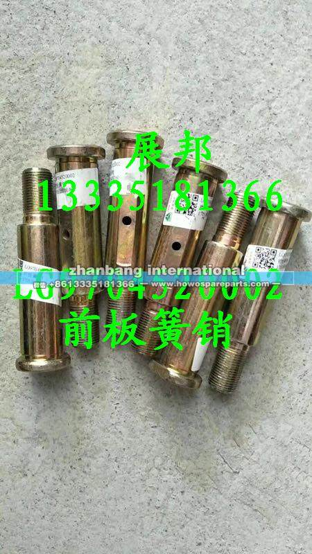 LG9704520002重汽系列