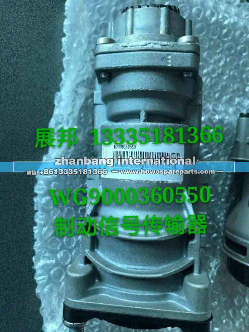 重汽豪沃 制动信号传输器(EBS3)/WG9000360550
