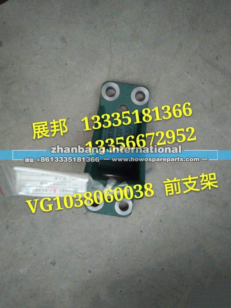 VG1038060038重汽系列
