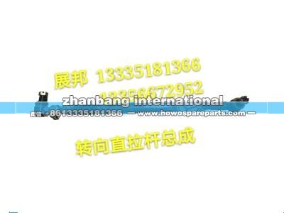 AZ9531430056,转向直拉杆,济南展邦商贸有限公司