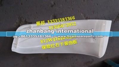 812W41610-0228重汽系列