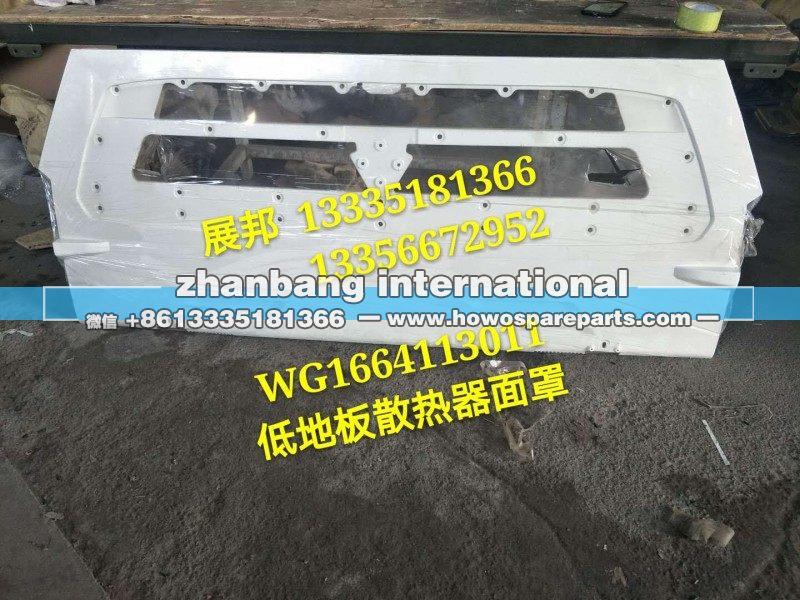 WG1664113011重汽系列