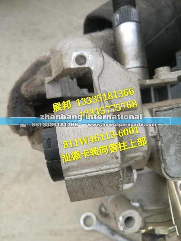 811W46113-6001重汽系列