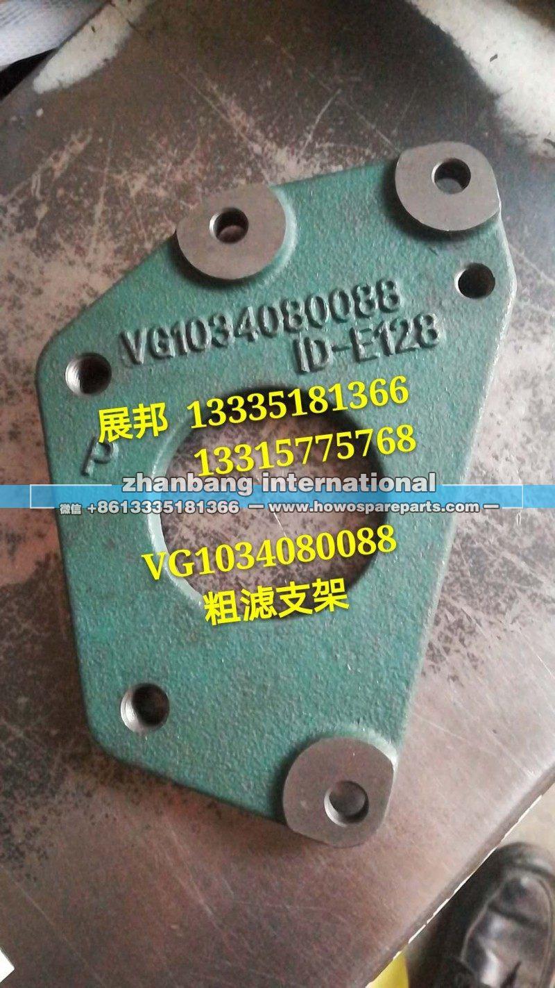VG1034080088重汽系列