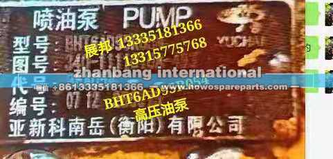 BHT6AD95R054重汽系列