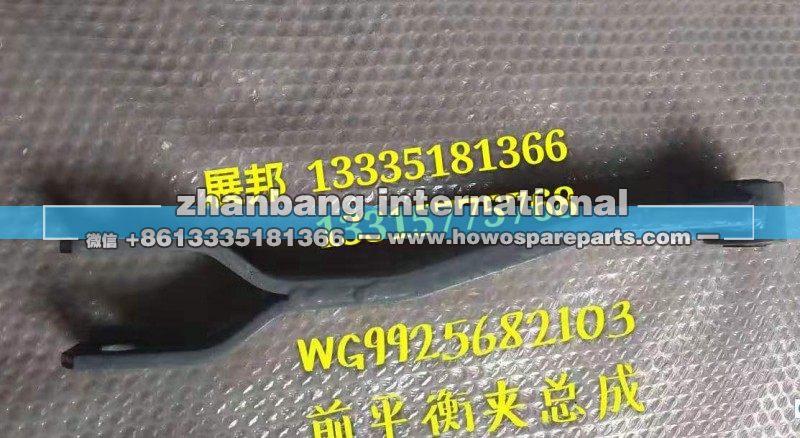 WG9925682103重汽系列