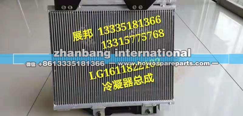 LG1611822103重汽系列