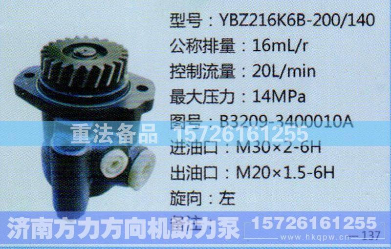 轉向助力泵B3209-3400010A