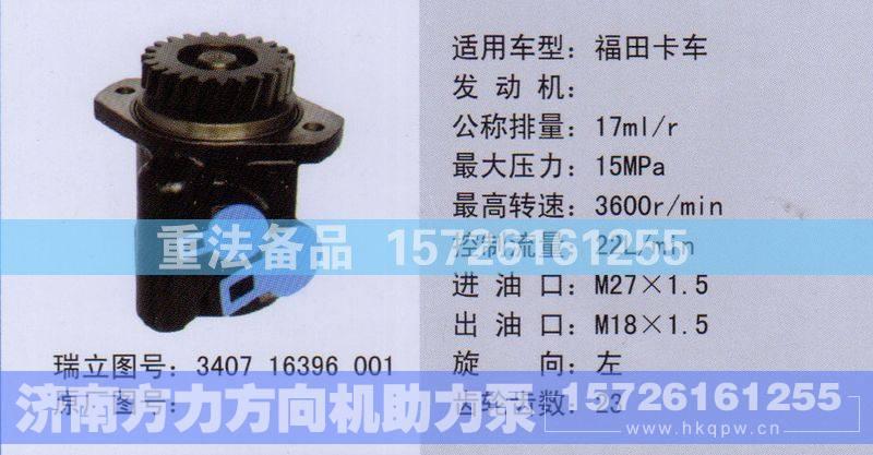 轉向助力泵340716396001