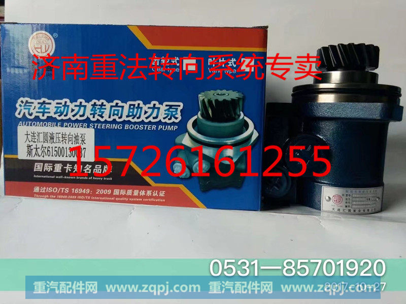 61500130037,转向泵,济南方力方向机助力泵专卖