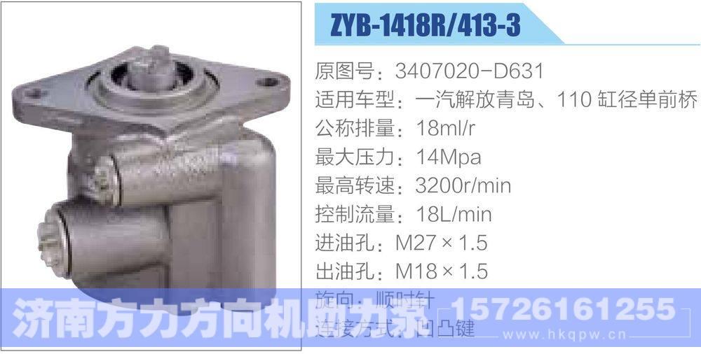 玉柴系列转向助力泵/3407020-D631