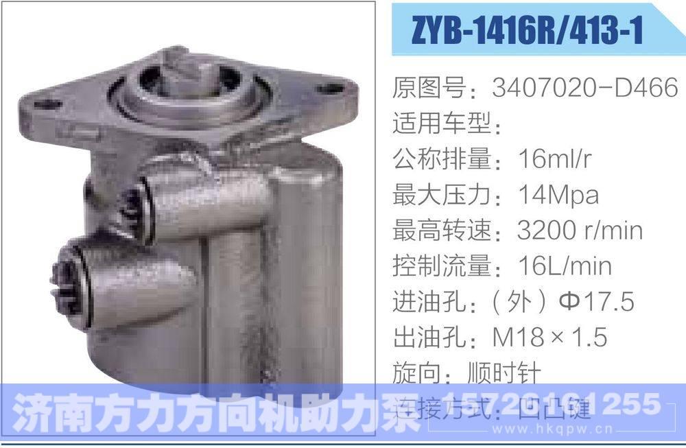 玉柴系列转向助力泵/3407020-D466