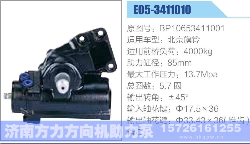 动力转向器-方向机系列/BP10653411001