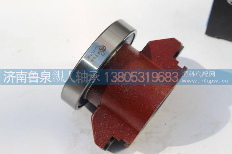 360111-4860变速箱分离轴承/360111-4860