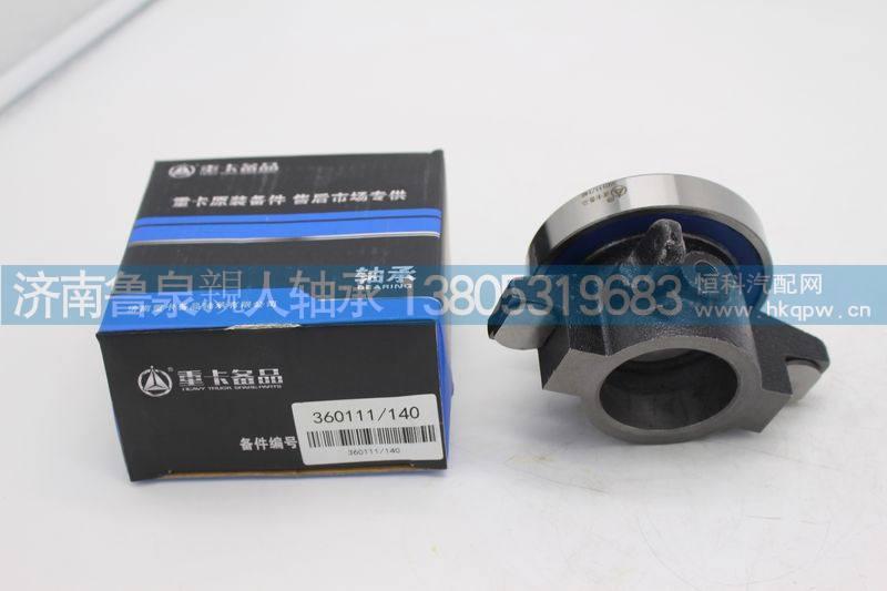 360111-140   EQ-140分离轴承总成/360111-140