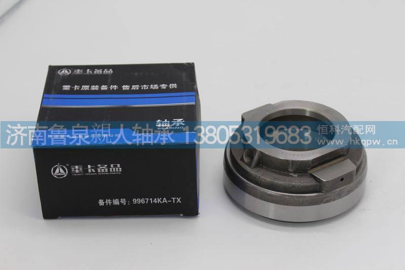 96714KA-TX (5747F3) WG2209260005变速箱分离轴承/96714KA-TX   WG2209260005