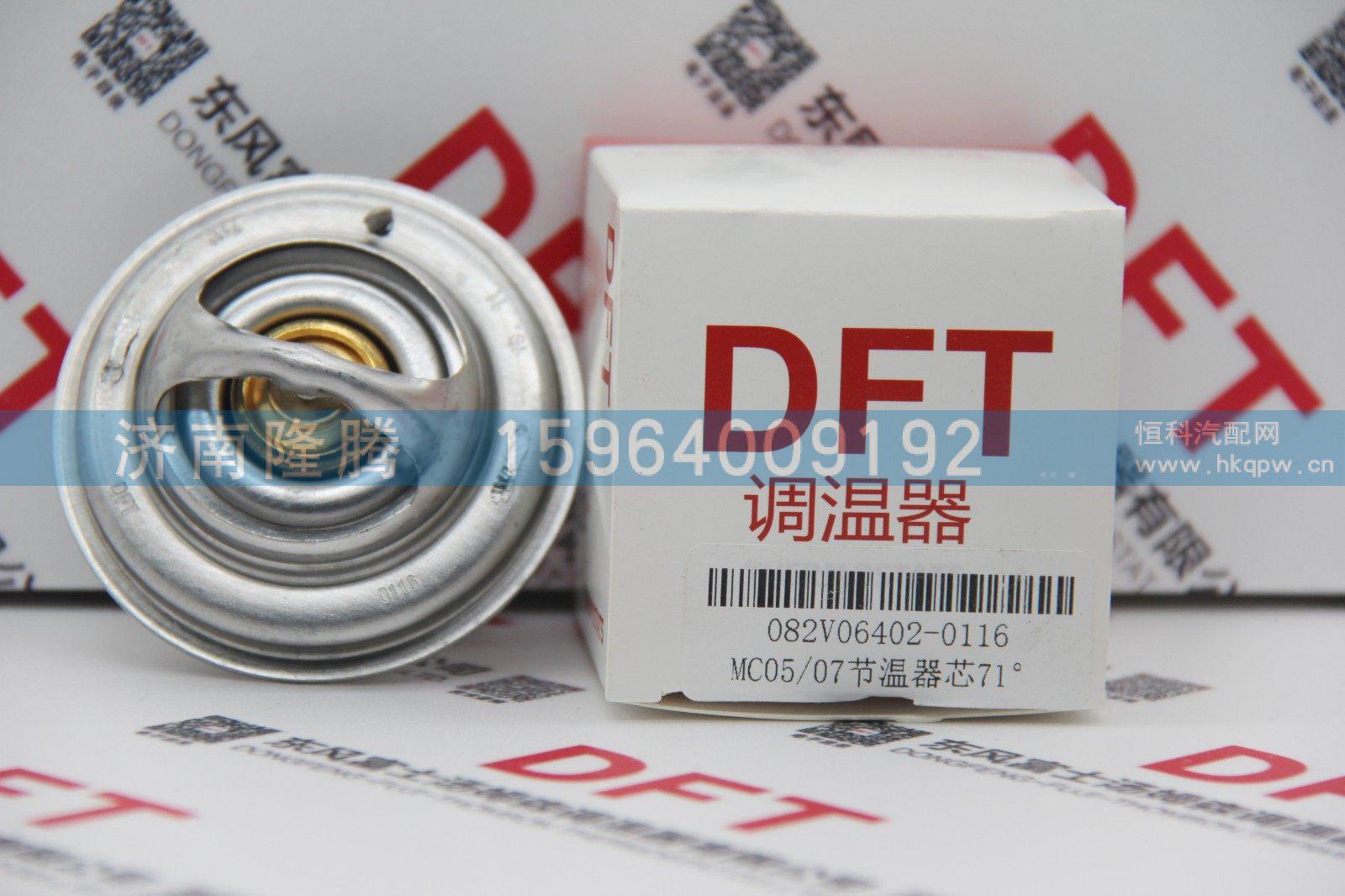 MC05 07节温器芯71℃ 082V06402-0116/082V06402-0116