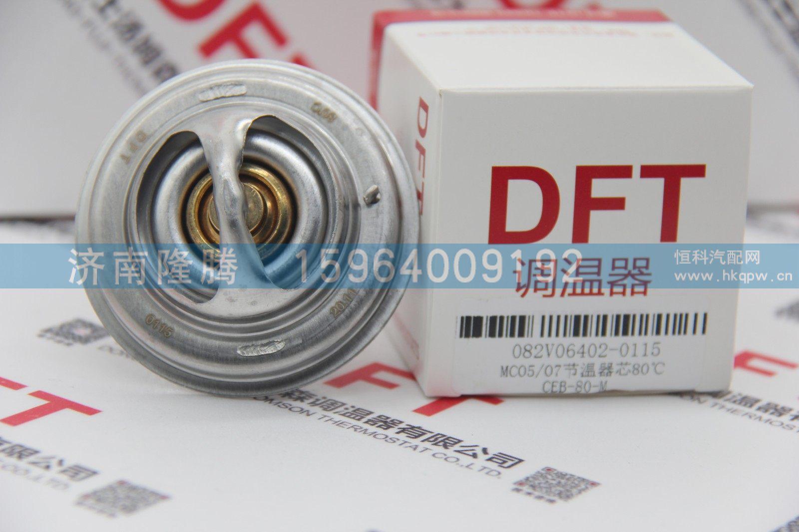 MC05 07节温器芯80℃ 082V06402-0115/082V06402-0115