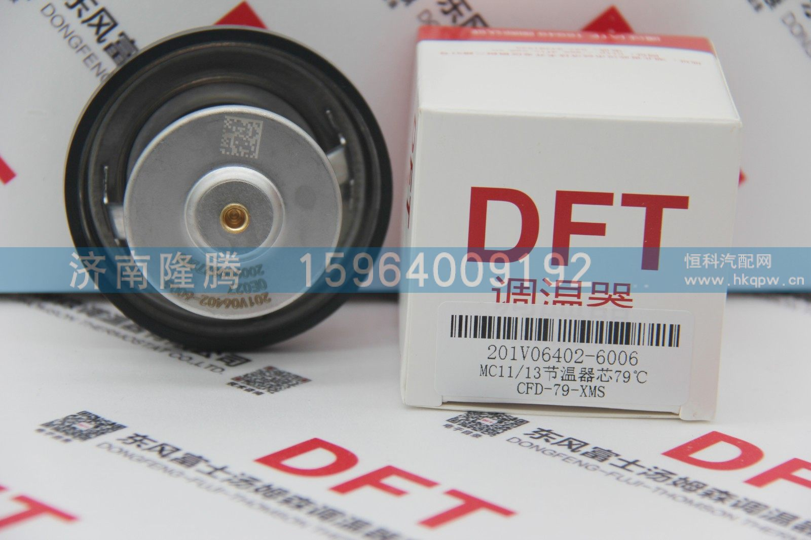MC11 13节温器芯79℃ 201V06402-6006/201V06402-6006