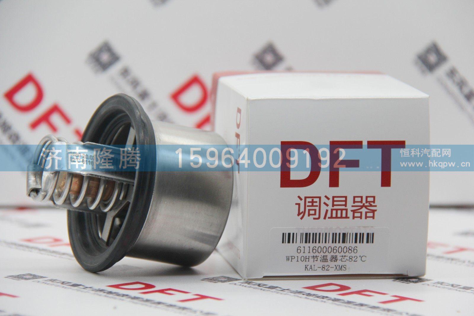 WP10H节温器芯82℃ 611600060086/611600060086