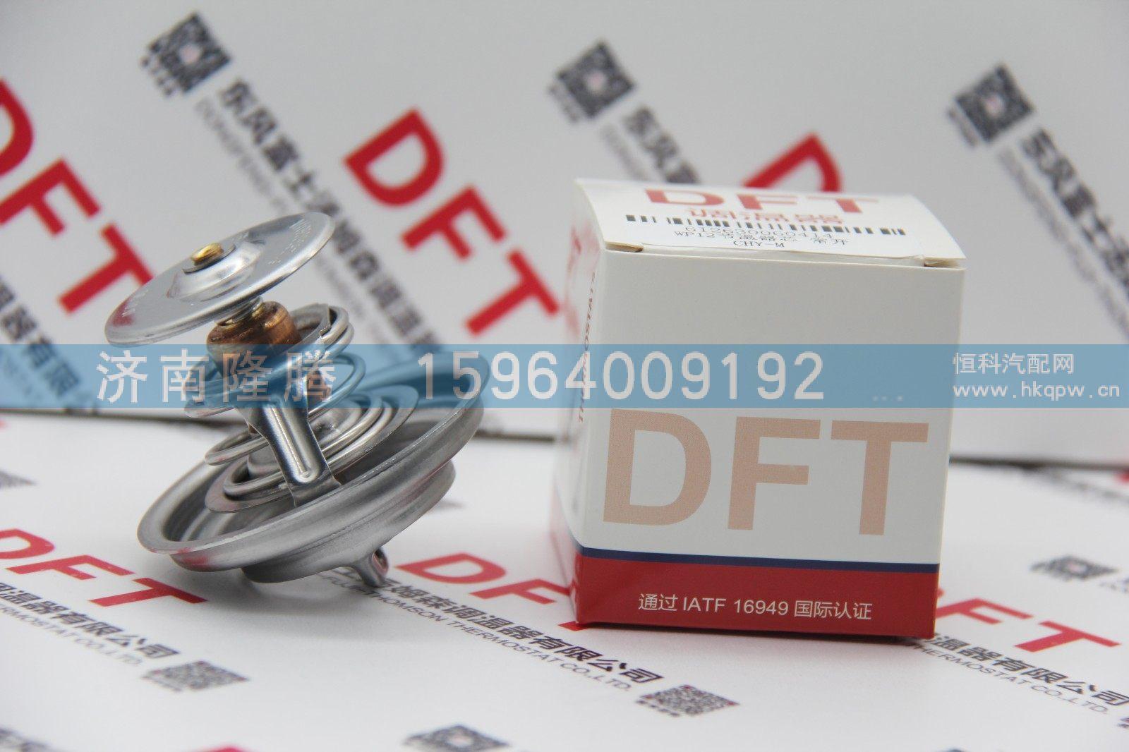WP12节温器芯 常开 612630060414/612630060414
