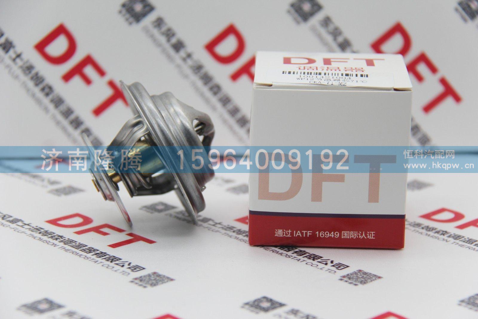 WP12节温器芯71℃ 1001421004/1001421004