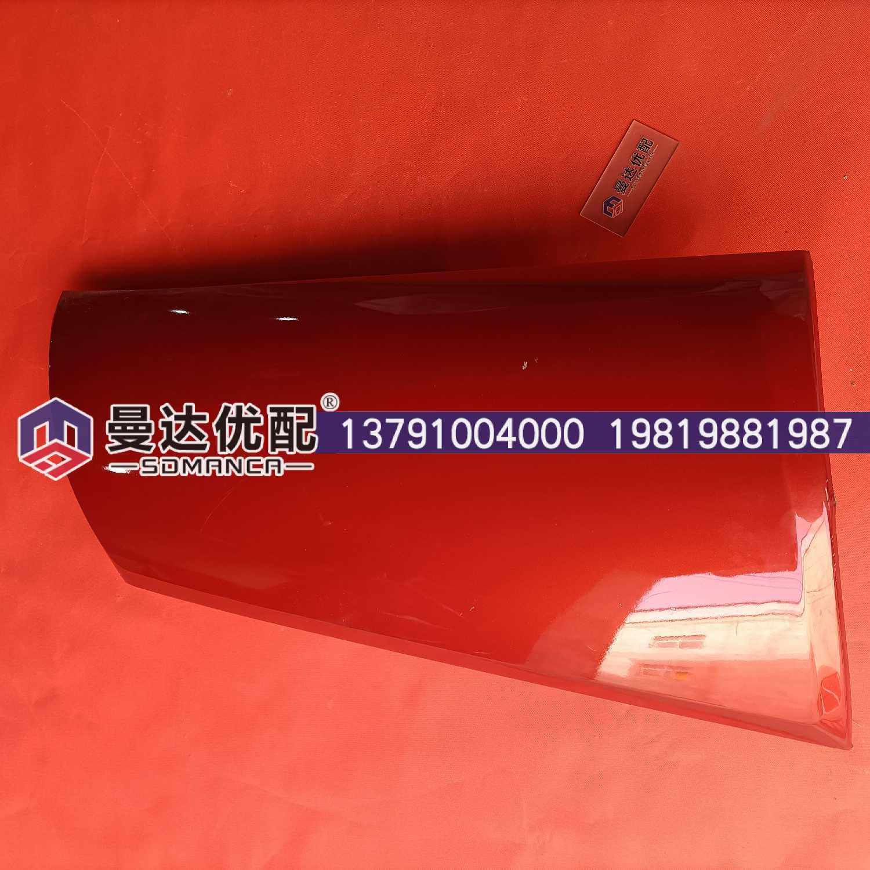 包角 左 柳汽H73/H73-8401412