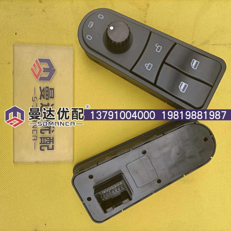 玻璃升降器开关 左 柳汽H73/H73-3782020D