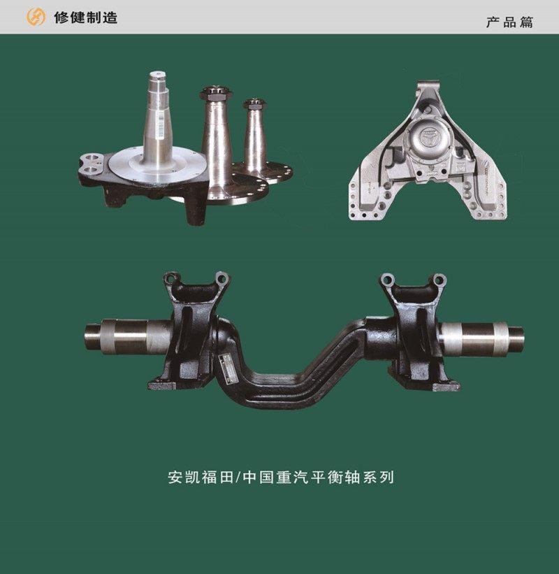安凯福田,中国重汽平衡轴系列【山东修健重卡车桥】/