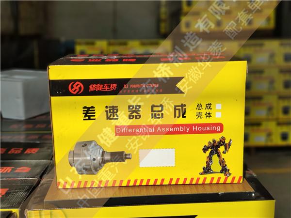 差速器壳及总成 JM9231320271 HFF2510330CK9G (HOWO)/JM9231320271 HFF2510330CK9G