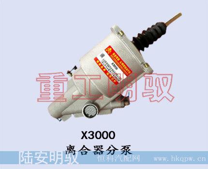 X3000 离合器助力缸/