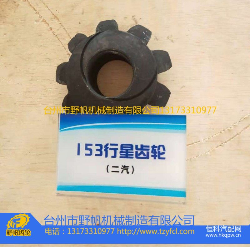 东风 德纳153后桥行半轴齿轮【专业生产齿轮配套产品】/