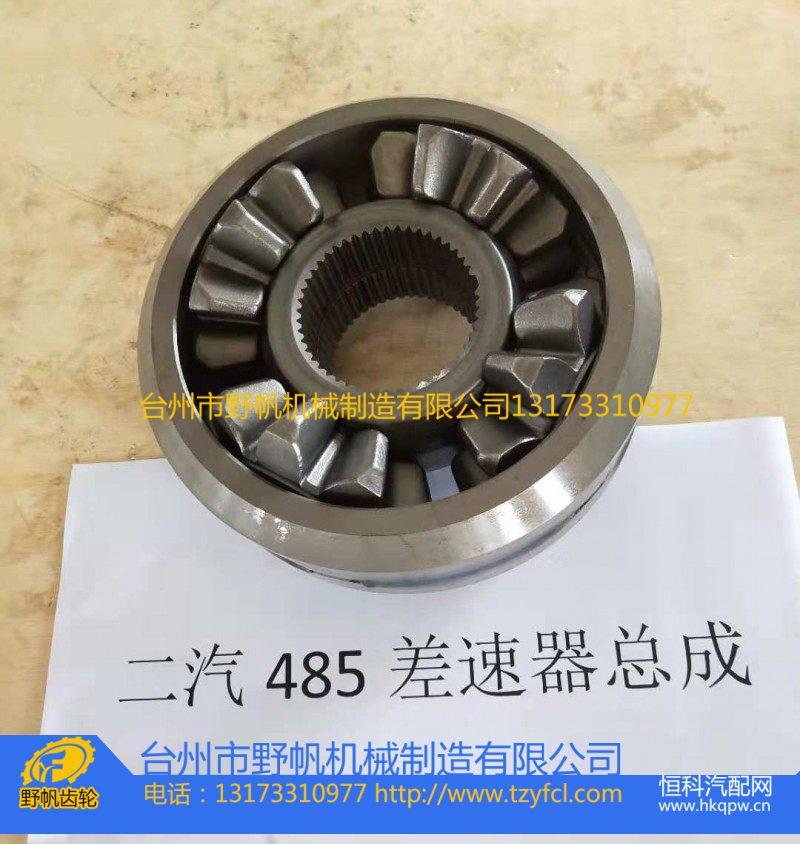东风  485轴间差速器总成【专业生产齿轮】配套产品/