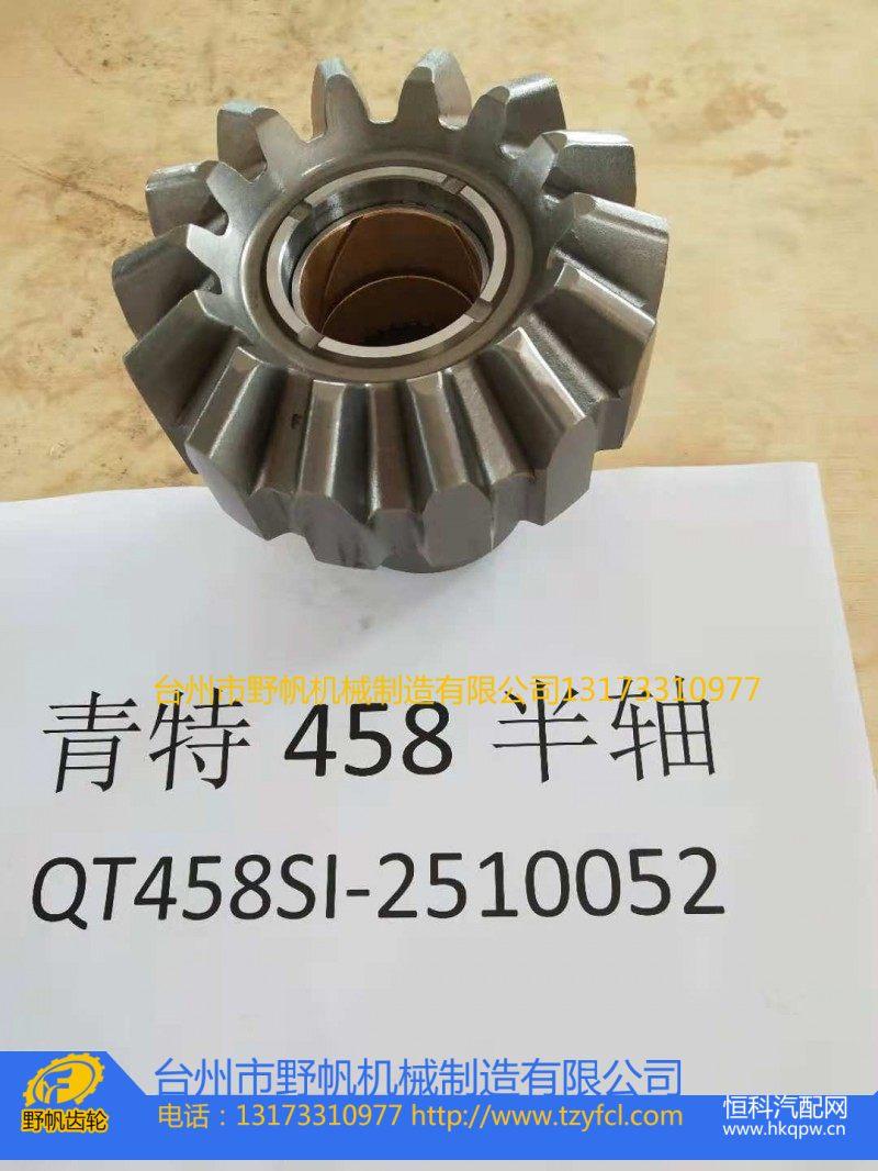 青特 458轴间差速器高半轴齿QT458SI-2510052【专业生产齿轮配套产品】/QT458SI-2510052