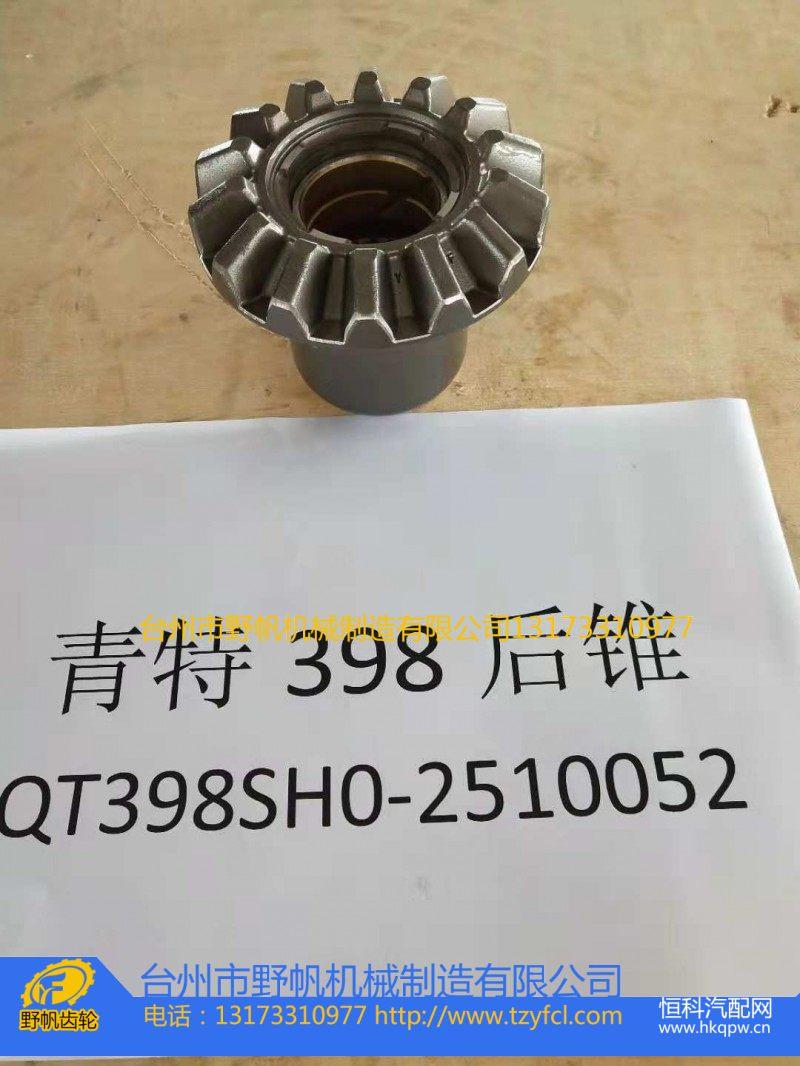 青特 398轴间差速器后锥齿轮QT398SH0-2510052【专业生产齿轮配套产品】/QT398SH0-2510052