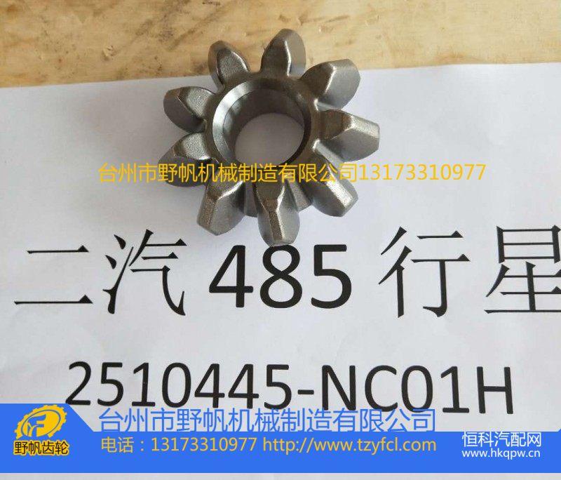 东风485轴间差速器行星齿轮2510445-NC01H【专业生产齿轮】配套厂家/2510445-NC01H