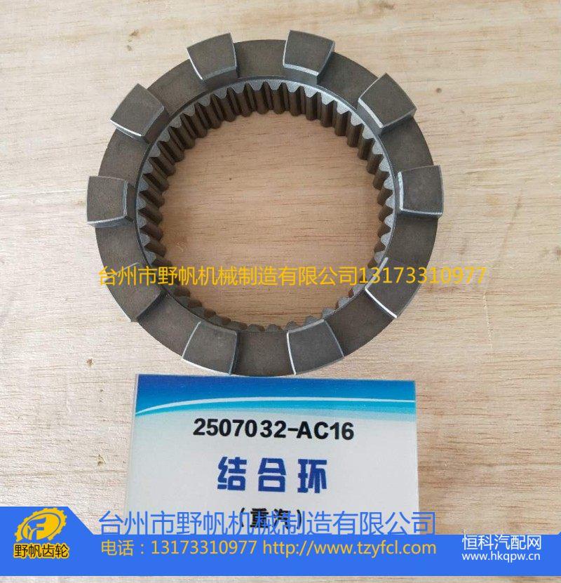 重汽豪沃AC16结合环2507032-AC16【专业生产齿轮】配套厂家/2507032-AC16