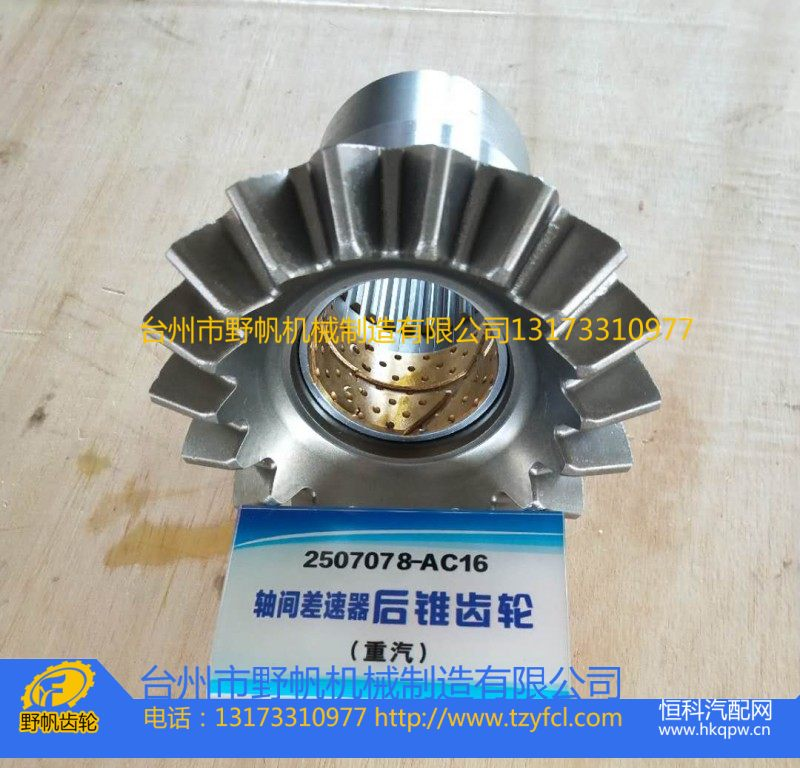 重汽豪沃AC16轴间差速器后锥齿轮2507078-AC16【专业生产齿轮】配套厂家/2507078-AC16