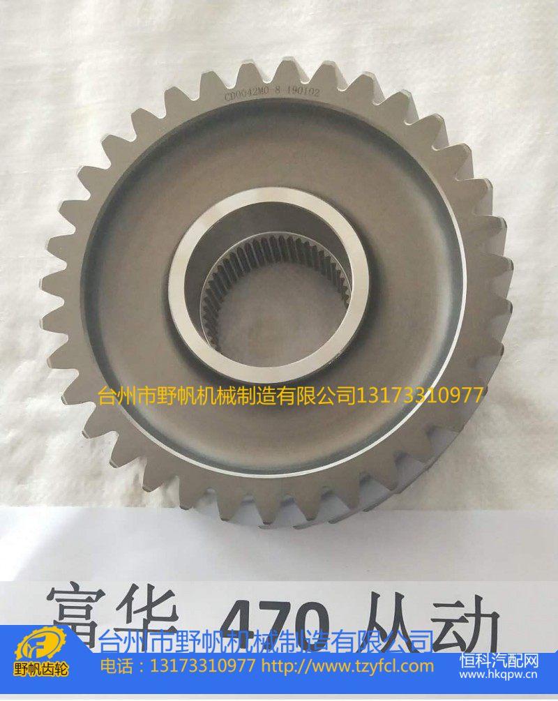 富华470从动齿轮【专业生产齿轮】/