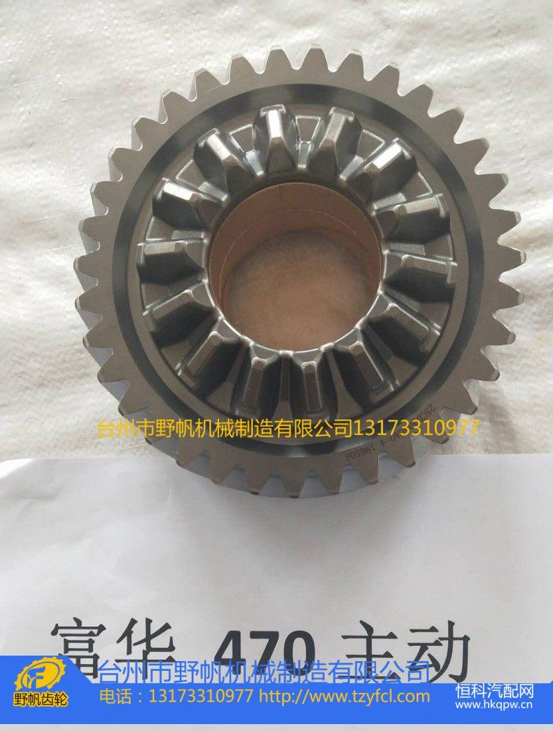 富华470主动齿轮【专业生产齿轮】/