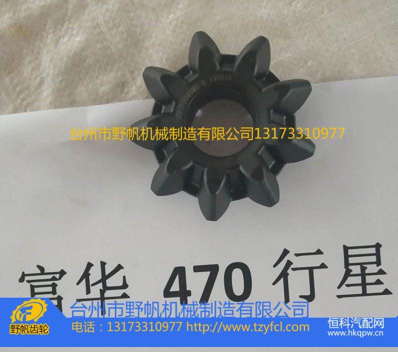 富华470行星齿轮【专业生产齿轮】/