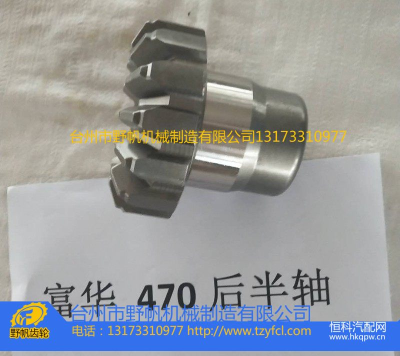 富华470后半轴齿轮【专业生产齿轮】/