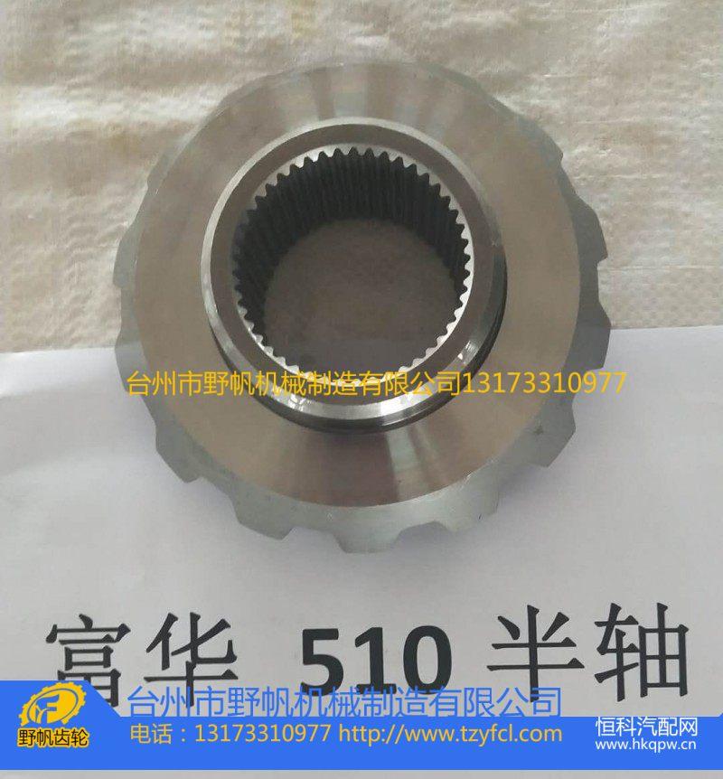 富华510半轴齿轮【专业生产齿轮】/