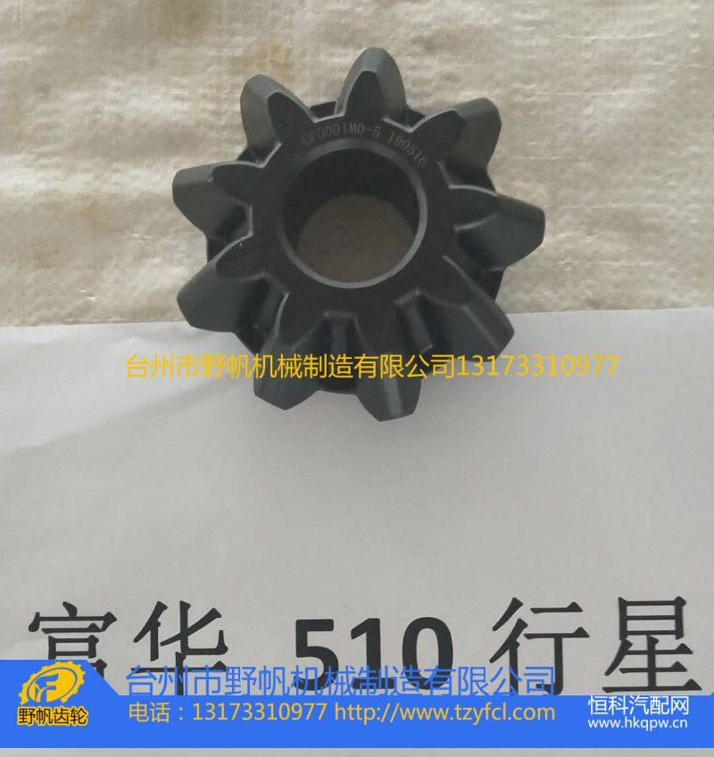富华510行星齿轮【专业生产齿轮】/