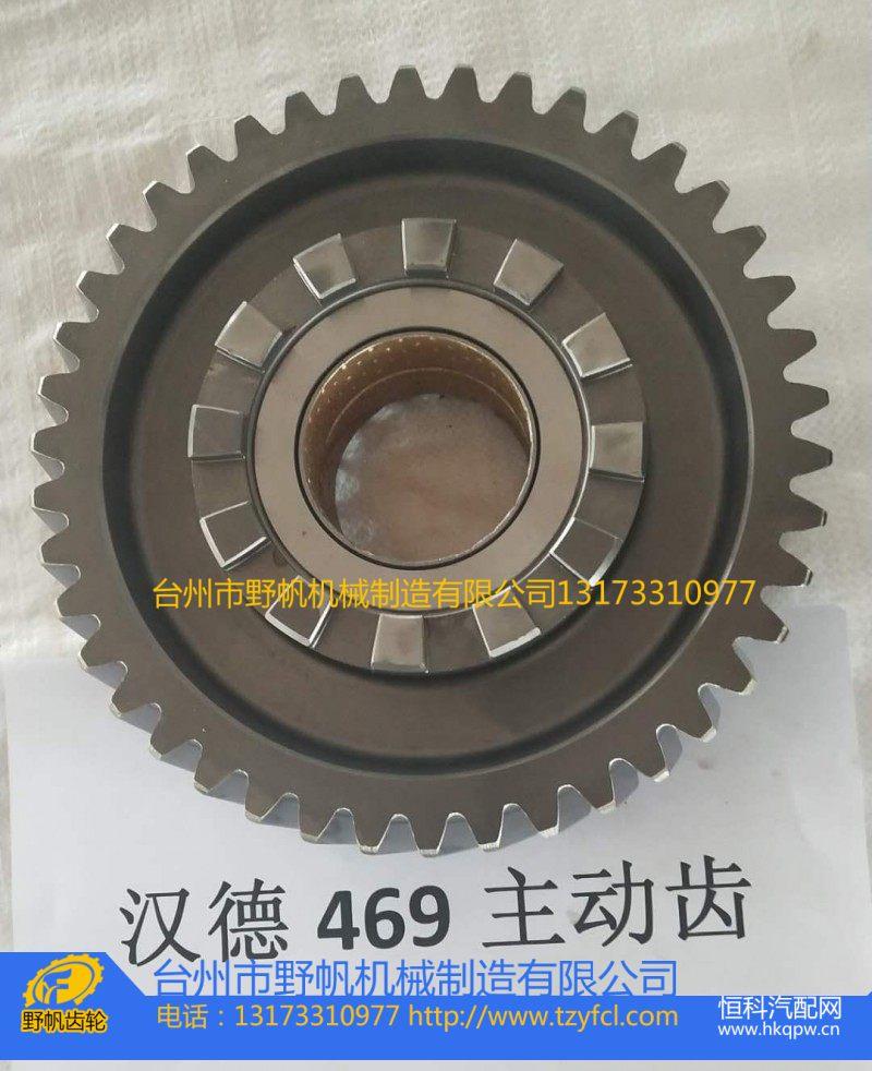 汉德469主动齿轮【专业生产齿轮】/