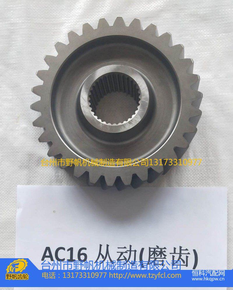 重汽AC16从动齿轮(磨齿)【专业生产齿轮】/