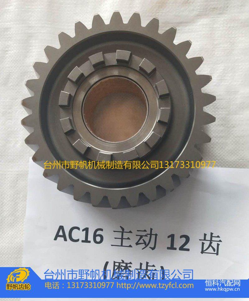 重汽AC16主动齿轮12齿(磨齿)【专业生产齿轮】/