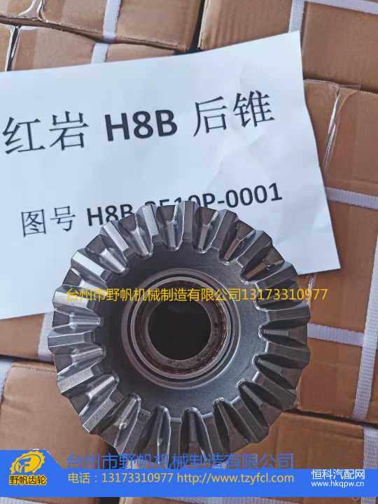 红岩H8B中桥轴间差速半轴齿H8B-2510p-0001/H8B-2510p-0001
