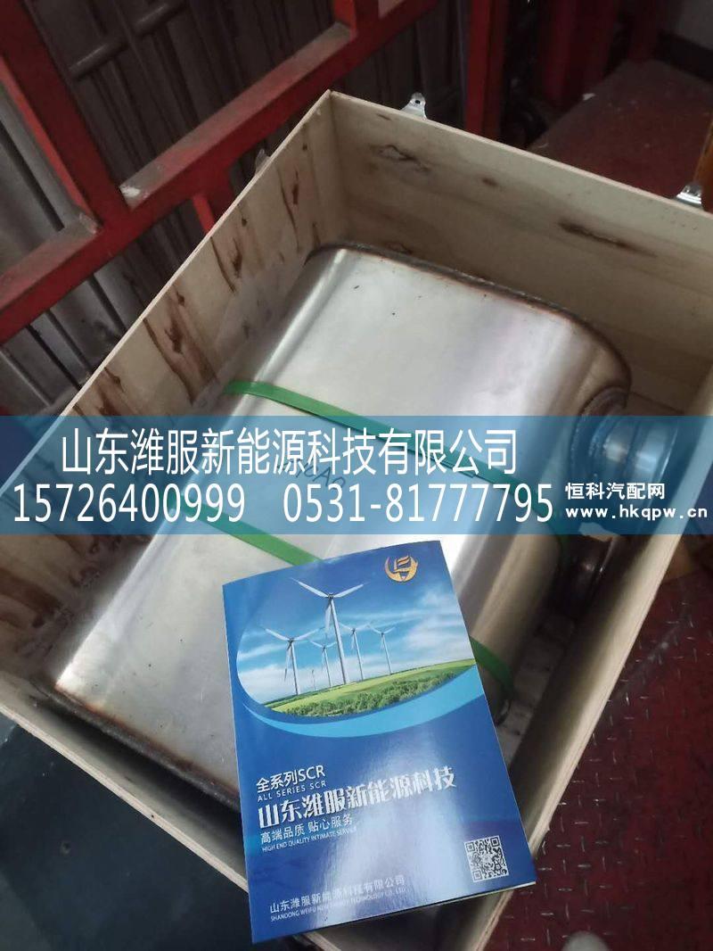 欧曼 福康 SCR消声器 H012500000210A0/H012500000210A0