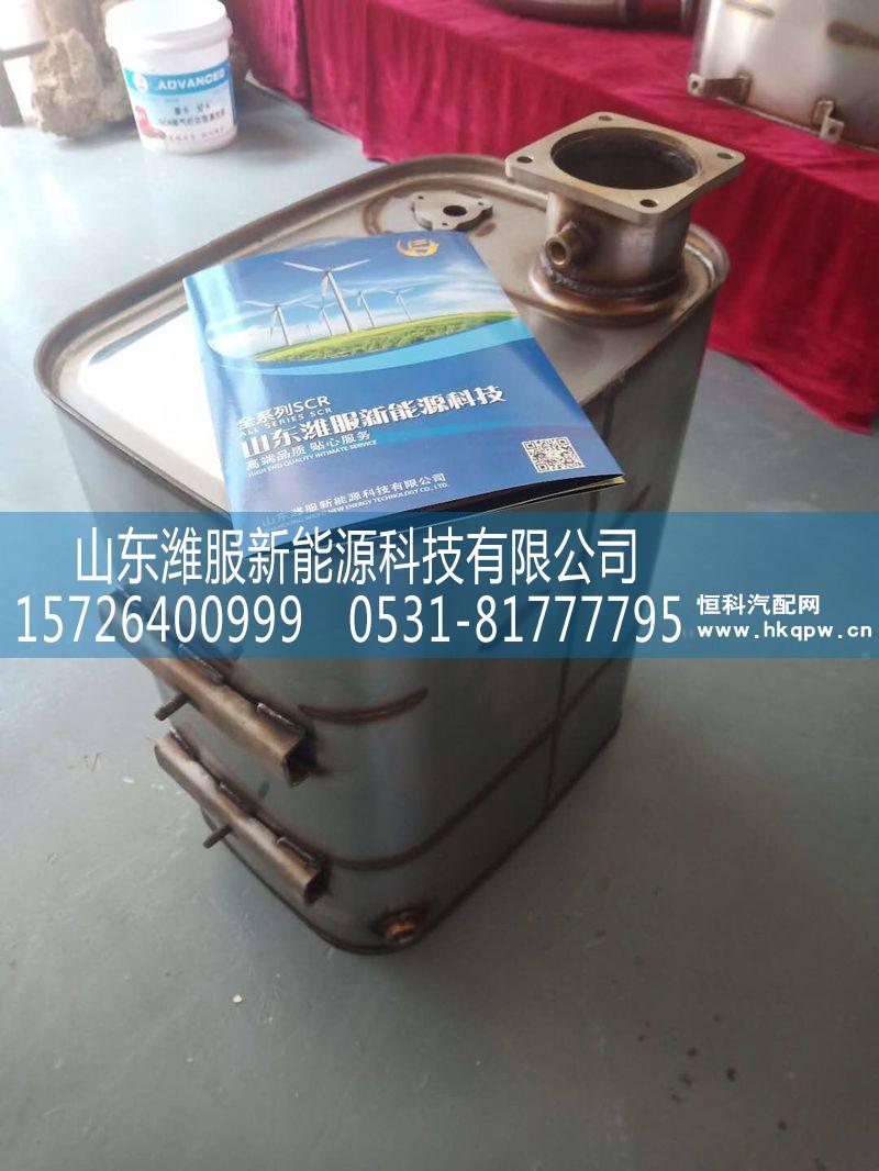 一汽 青汽 解放SCR消声器 1208100-L30C/1208100-L30C